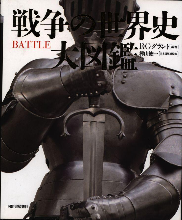 R・G・グラント 戦争の世界史大図鑑