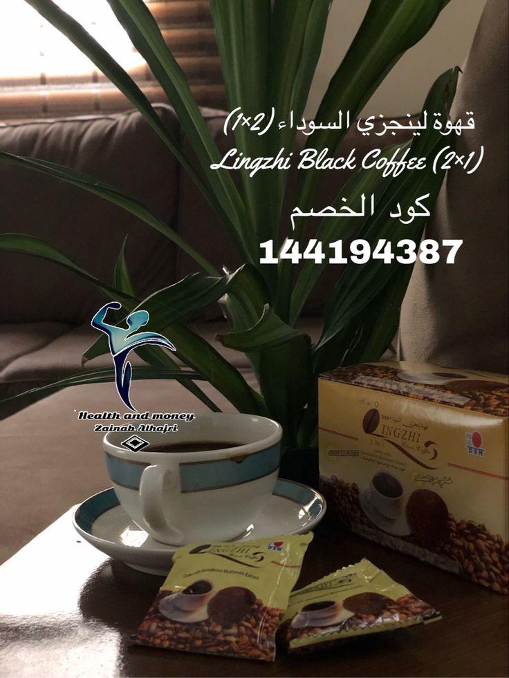 قهوة لينجزي السوداء 2 1 Dxn Lingzhi Black Coffee 2 1 تركيبة من أفضل أنواع القهوة السوداء الفاخرة مع خلاصة الجانوديرما التي تغذي Black Coffee Health Coffee