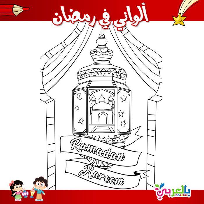رسومات للطباعة عن شهر رمضان للاطفال ألواني في رمضان بالعربي نتعلم Free Printable Cards Printable Cards Printable Preschool Worksheets