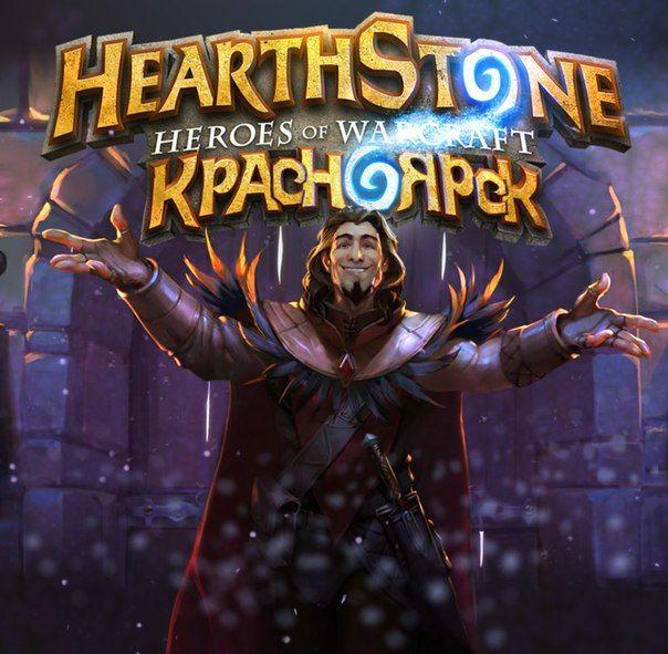 Hearthstone   Красноярск