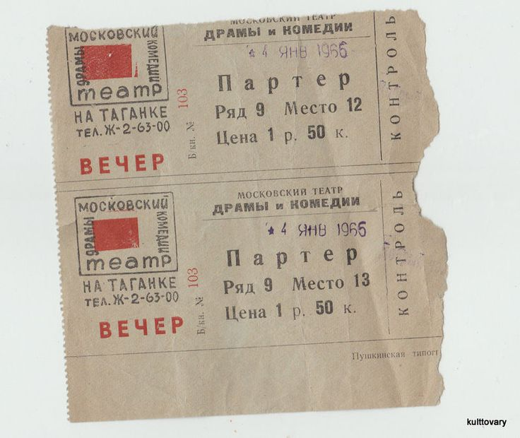 Taganka Theatre ticket USSR Vladimir Vysotsky   RUSSIAN  Soviet