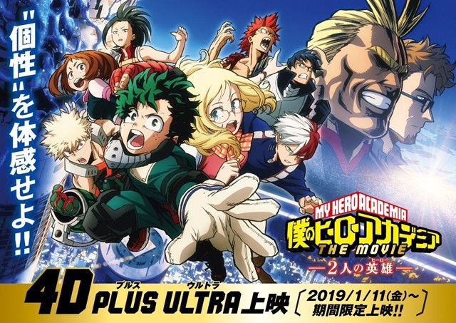 My Hero Movie Read More Anime Diabolik Lovers Wallpaper My Hero Academia