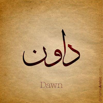Dawn Arabic Calligraphy Design Islamic Art Ink