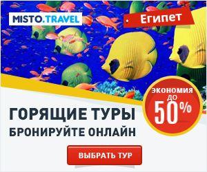 Горящие туры из Украины. Горящие туры в Египет из Украины
