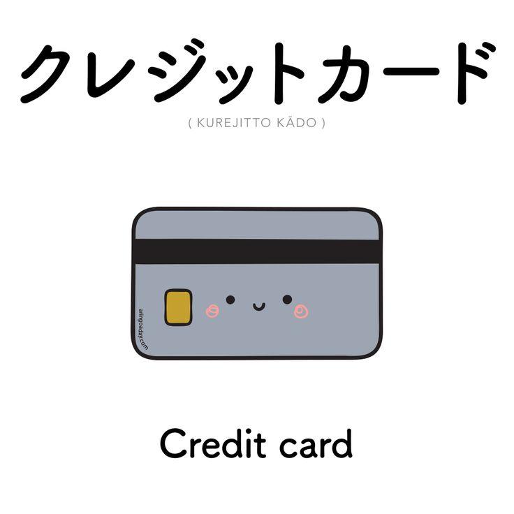 クレジットカード | kurejitto kādo | credit card
