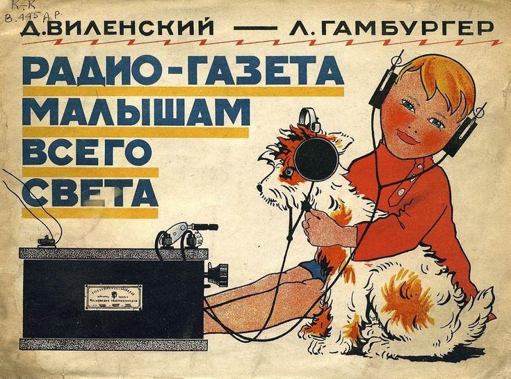 Радио-газета малышам всего света