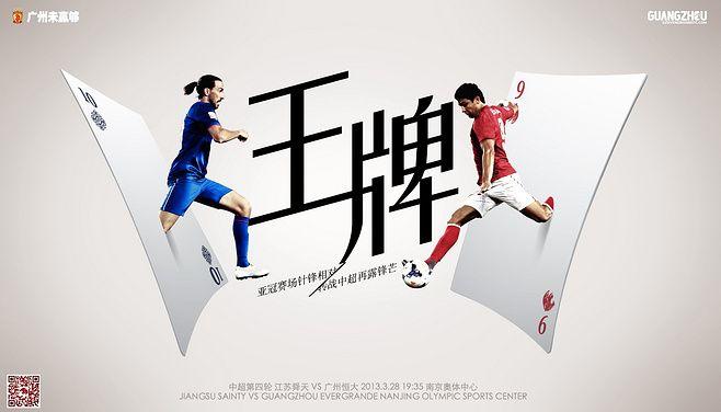 恒大足球海报 #体育#