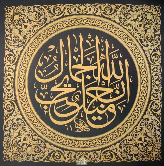 """""""Cins cinsine meyleder"""" kaidesince, güzel güzeli çeker. [Hat: Allah güzeldir, güzeli sever.]"""