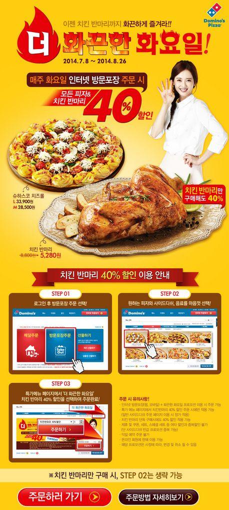 이젠 치킨 반마리까지 화끈하게 즐겨라! 더~ 화끈한 화요일 모든피자&치킨 반마리 40% 할인