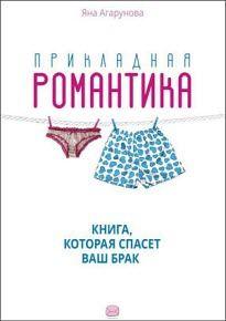 Агарунова Яна - Прикладная романтика
