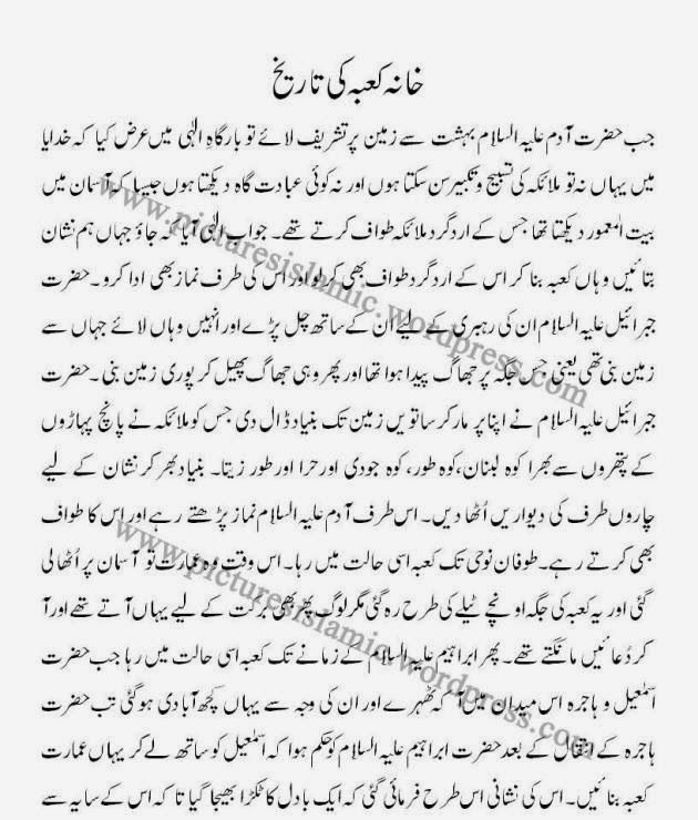 islamic,urdu hadees,urdu artical,: Islamic History aur Waqiat