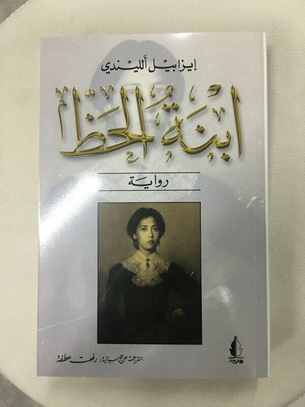 Daughter Of Fortune Novel In Arabic رواية ابنة الحظ بالعرب Daughter Of Fortune Novels Fortune
