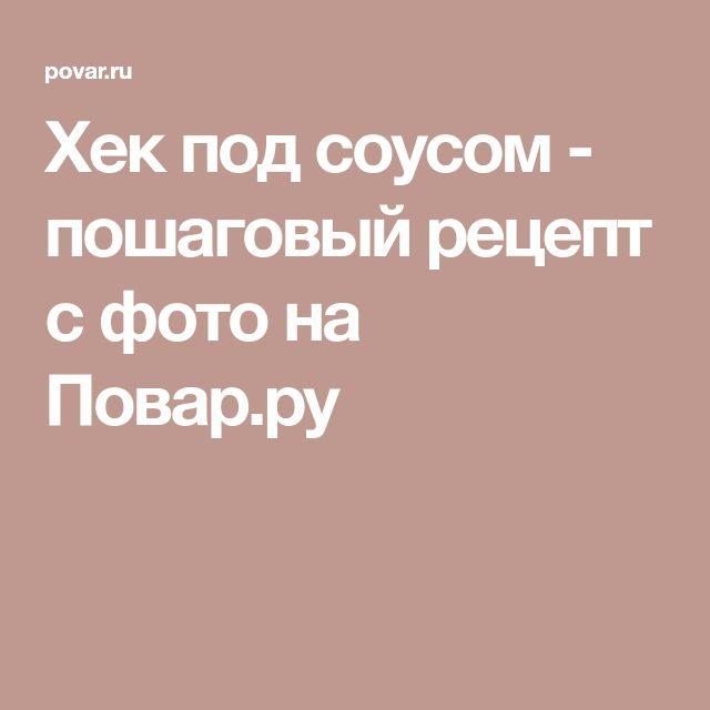 Хек под соусом - пошаговый рецепт с фото на Повар.ру