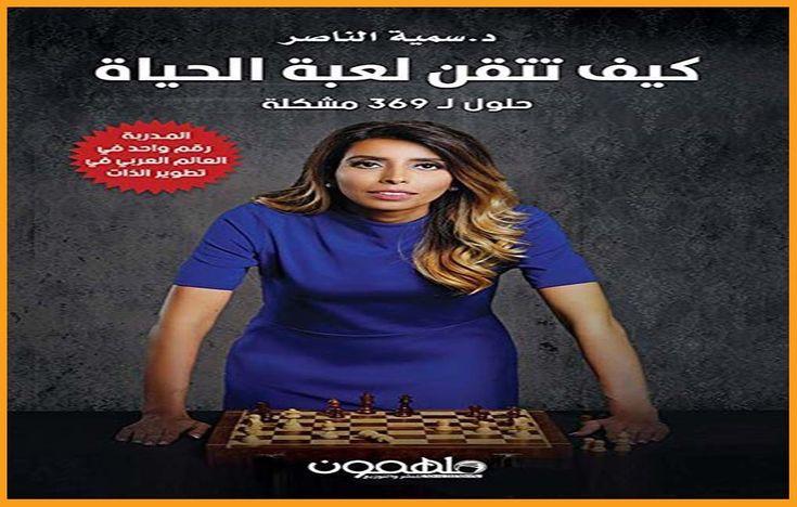تحميل كتاب كيف تتقن لعبة الحياة سمية الناصر