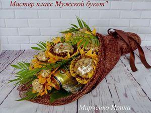 «Мужской букет» — оригинальный подарок своими руками - Ярмарка Мастеров - ручная работа, handmade
