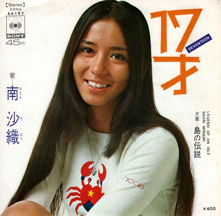 17才- 南 沙織 / Saori Minami  ★この楽曲は後に森高千里がカバー。南は若くして写真家の篠山紀信と結婚、引退。息子が芸能界で活躍中。