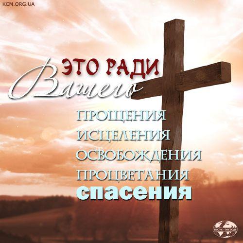 Это ради Вашего прощения, исцеления, освобождения, процветания, СПАСЕНИЯ.