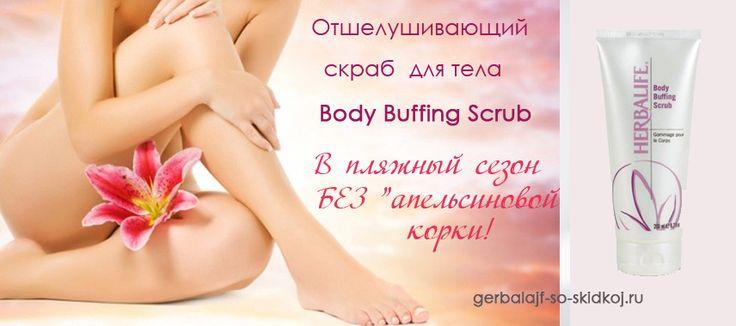Отшелушивающий скраб для тела Body Buffing Scrub сделает из вас Афродиту!Отшелушивающий скраб для тела Body Buffing Scrub — это самый эффективный  и надежный способ избавиться от целлюлита. Или вы смирились с «апельсиновой коркой»? Найдите мне хоть одну женщину, довольную своей фигурой. В голове любой из нас сидит мыслишка, что где-то под одеждой есть места, которые надо бы улучшить и подправить. Самым простым способом стать фотомоделью – это...