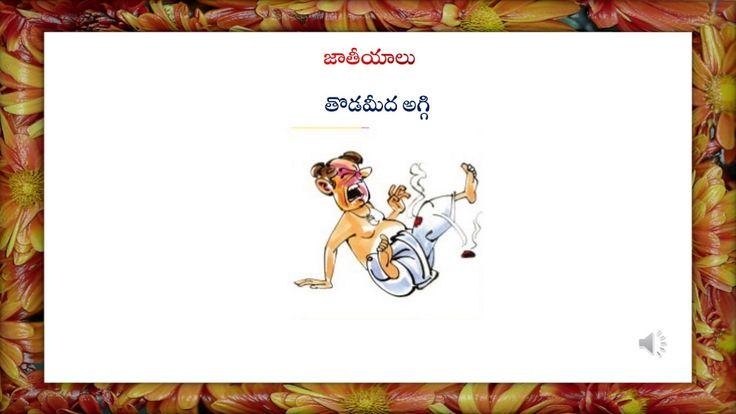 Teta Telugu - Telugu Jatiyalu with meaning - Telugu Proverbs # 1
