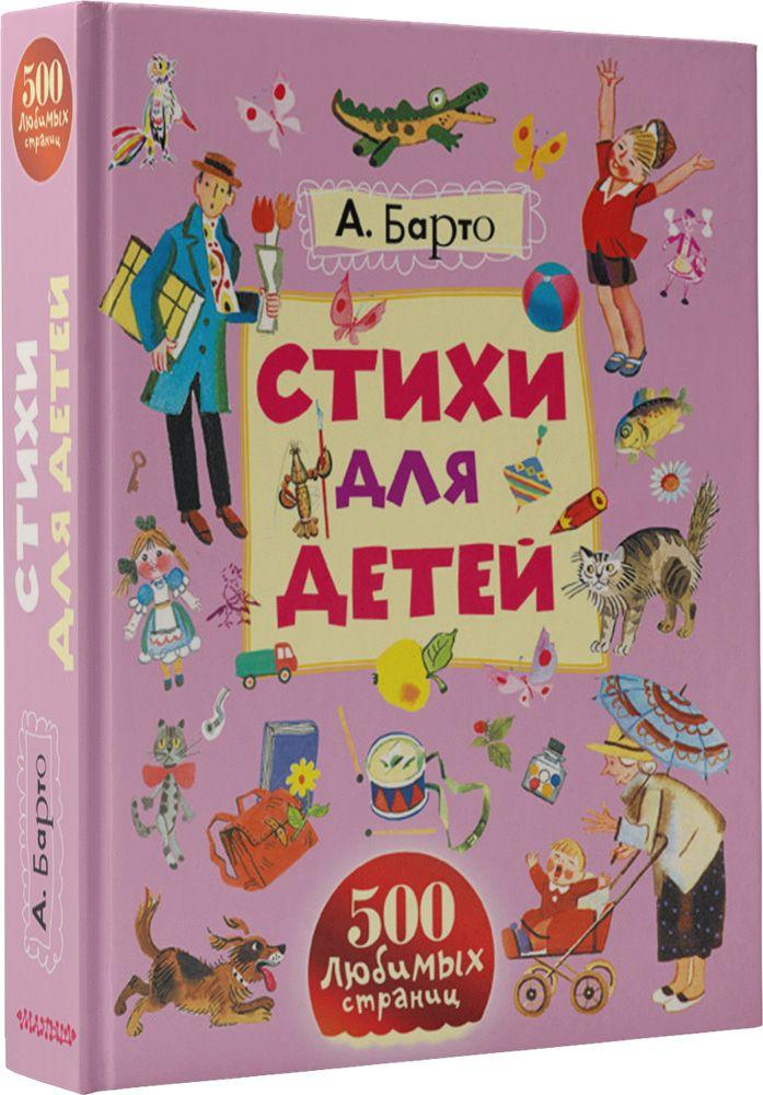 Стихи для детей (Барто А.Л.)