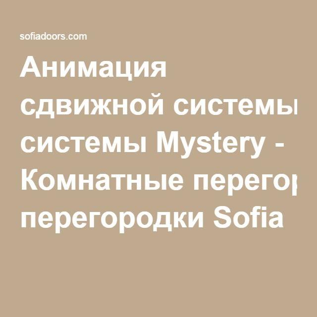 Анимация сдвижной системы Mystery - Комнатные перегородки Sofia (СОФИЯ)