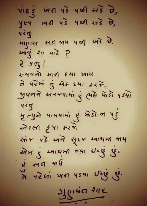 How to write pankti in hindi — photo 1