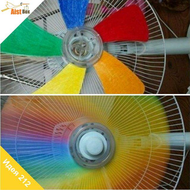 AistBox: 270 идей лета: радужный вентилятор  Летом в городе чаще всего очень душно. В такие моменты на помощь городским жителям приходит вентилятор. Его работу можно сделать яркой и необычной) Наша новая идея точно понравится деткам;)