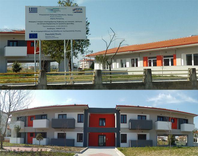 Έτοιμες οι στέγες υποστηριζόμενης διαβίωσης στη Μέριμνα Παιδιού Κατερίνης