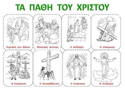 sofiaadamoubooks: ΠΑΣΧΑ