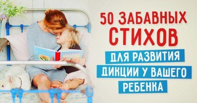 50 забавных стихов для развития дикции у вашего ребенка