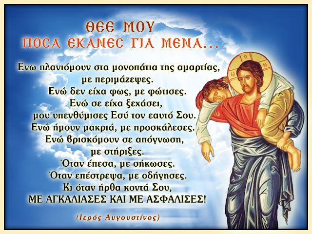~ΑΝΘΟΛΟΓΙΟ~ Χριστιανικών Μηνυμάτων!: ΔΙΔΑΣΚΑΛΙΕΣ ΑΓΙΩΝ