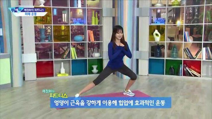 예정화 피트니스 - 하체운동, 엉덩이 업(힙업) 스쿼트, 탄력있고 날씬한 하체 - hips up