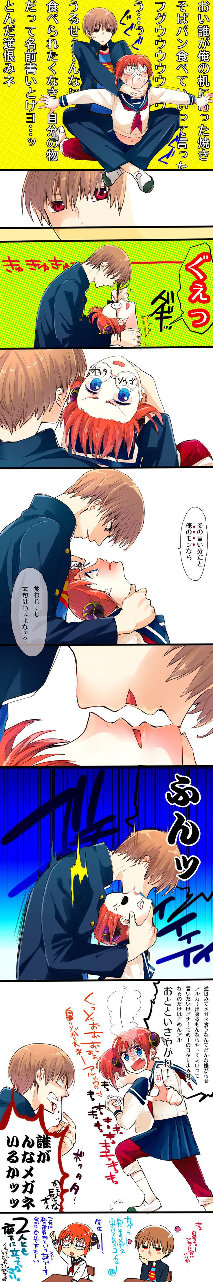 Gin Tama, Kagura (Gin Tama), Okita Sougo, Nosebleed, Almost Kiss