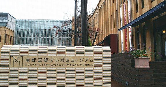 Visit The Kyoto International Manga Museum. Kyoto, Japan