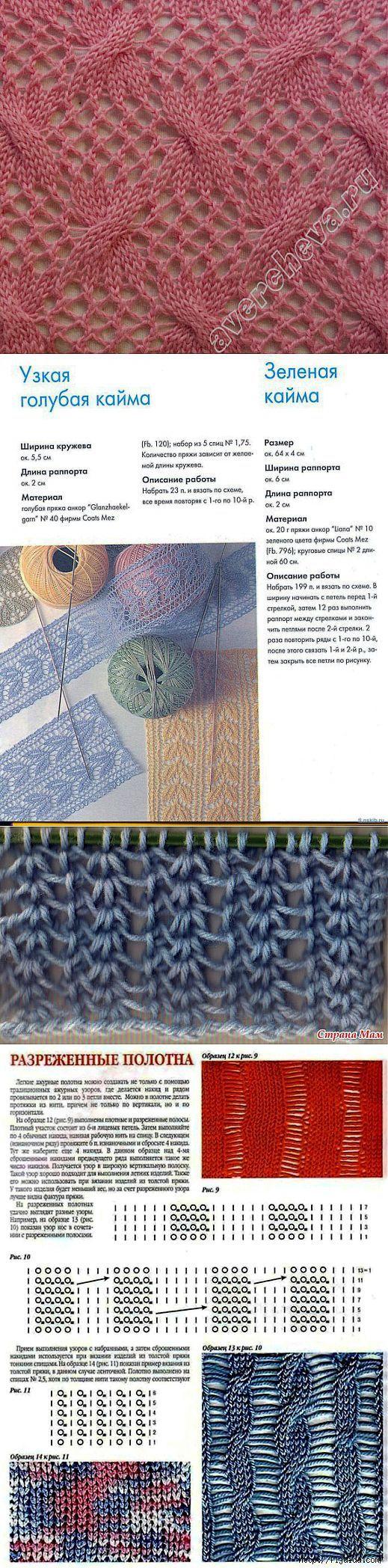 Узоры для вязания спицами ...♥ Deniz ♥.