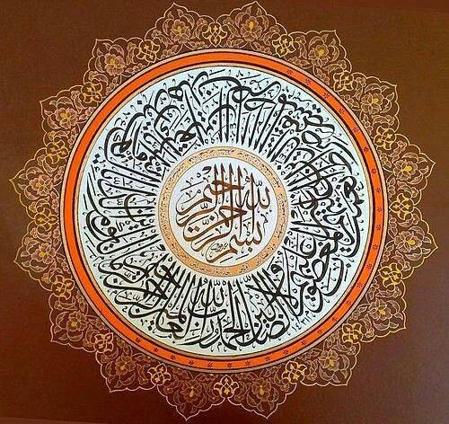 DesertRose///Beautiful Islamic Calligraphy Art