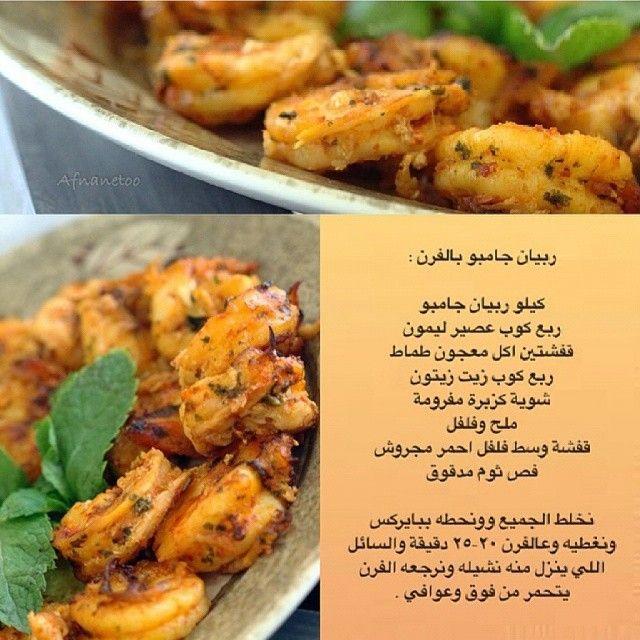 روبيان جامبو بالفرن Cookout Food Food Dishes Cooking Recipes