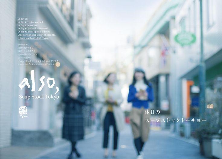 休日のスープストックトーキョー、はじめます。「also Soup Stock Tokyo」2016 年4 月末 自由が丘にオープン | Smiles: