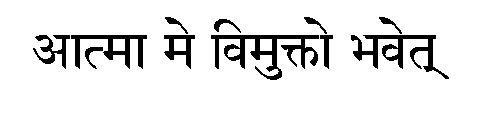 Sanskrit Shlok Arth