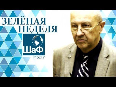 Закрытая лекция Андрея Фурсова для студентов, в рамках зеленой недели 19...