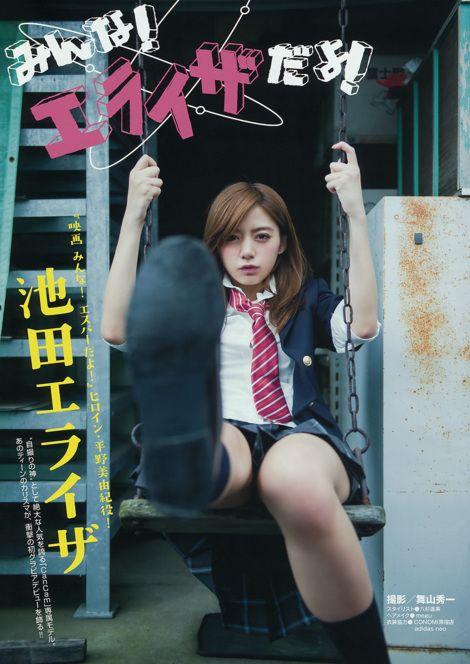 Magazine : ( [Young Magazine] - 2015 / N°41 - Elaiza Ikeda, Nanoka, Reimi Osawa, Hikaru Aoyama & Rin Tachibana Staring )