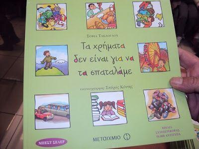 ΛΕΥΤΕΡΙΑ: Μάθημα για την αποταμίευση σε μικρούς μαθητές στην Κατερίνη
