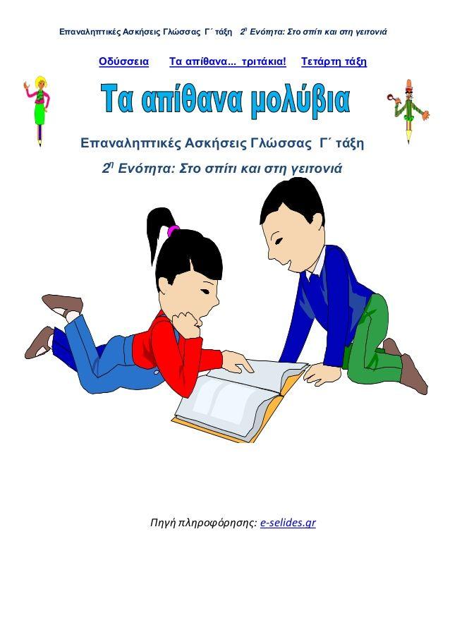 Επαναληπτικές Ασκήσεις Γλώσσας Γ' τάξη - 2η Ενότητα: Στο σπίτι και στ…