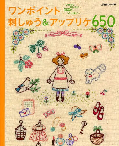 One Point Embroidery & Applique 650 - Japanese Stitch Pattern Book - Kawaii Motifs - JapanLovelyCrafts
