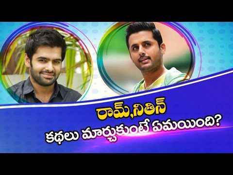 Nitin and Ram Exchanged their films