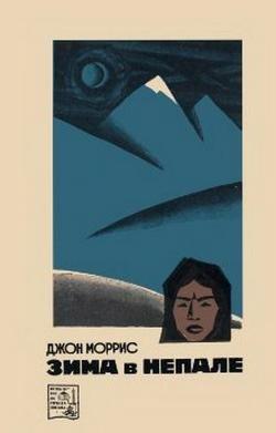 """""""Зима в Непале"""" - Автор:Моррис Джон. О Непале, горной стране в южных отрогах Гималайских гор, которая до свержения тирании Ран в 1951 году была закрыта для иностранцев, до недавнего времени имелось очень мало какой-либо достоверной информации и научной литературы. Поэтому издание на русском языке книги Джона Морриса «Зима в Непале» представляет определенный интерес как для широкой читающей публики, так и для лиц, которые в силу служебной или общественной деятельности сталкиваются ..."""