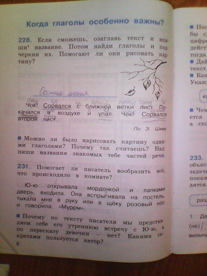 Решебник (гдз) по русскому языку 4 класс рамзаева.