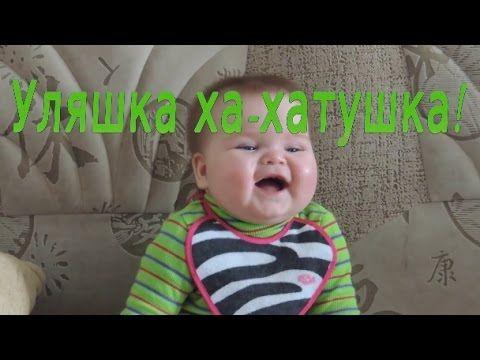 Детский смех  ⒶⓁⓙⒶ ☜♡☞ⓊⓁⓙⒶ Уляшка ха - хатушка !