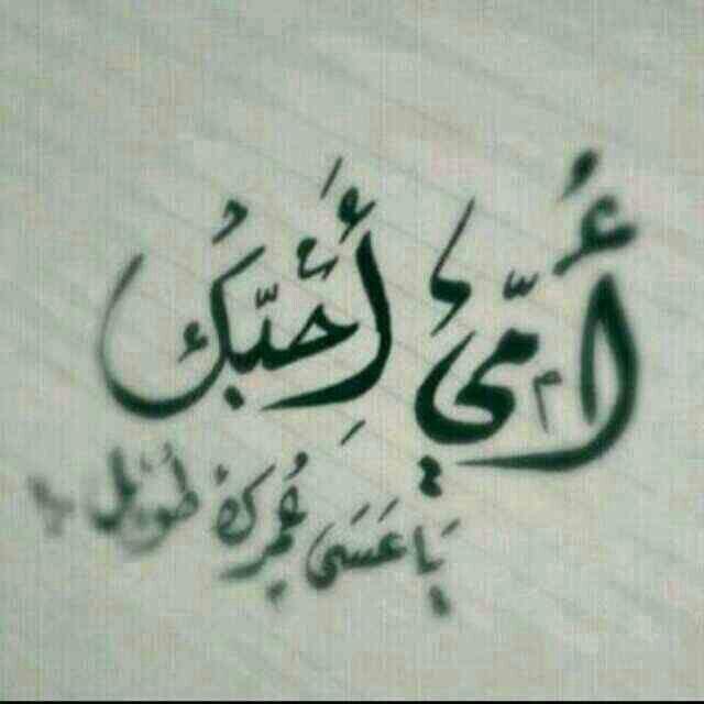 Pin By نور القمر On صورة ومعنى Arabic Calligraphy Calligraphy