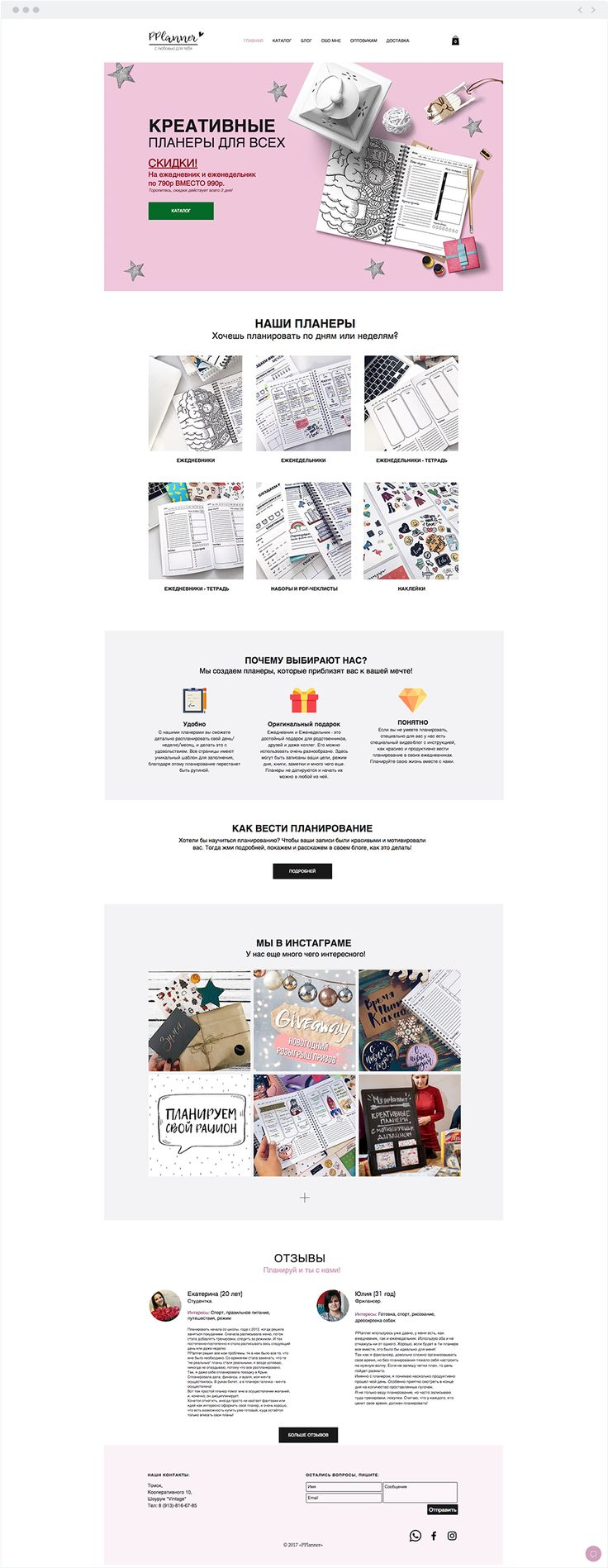 PPlanner | Creative Planners